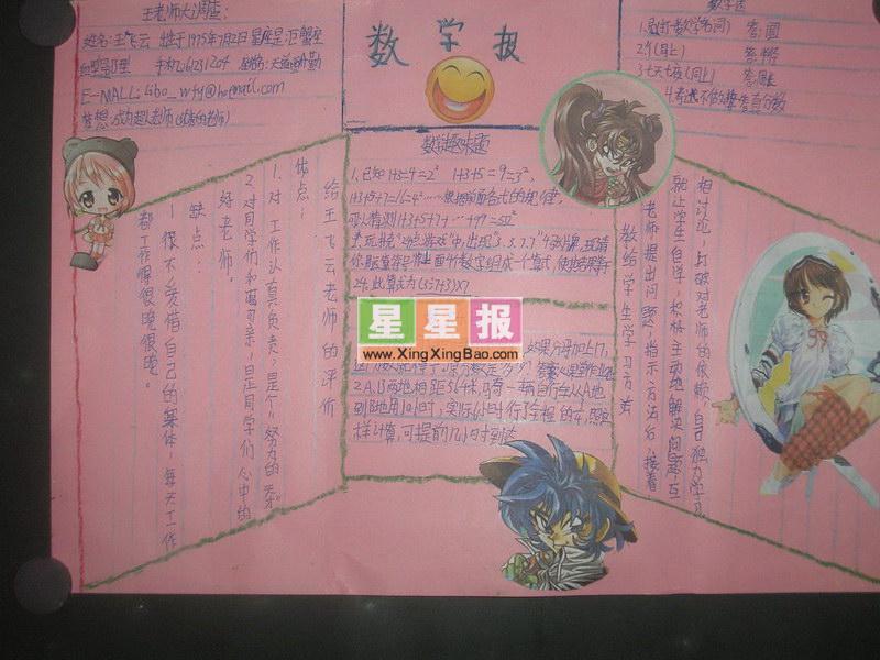 小学三年级下册数学手抄报; 手抄报 郁俊峰-类别:数学手抄报 学校