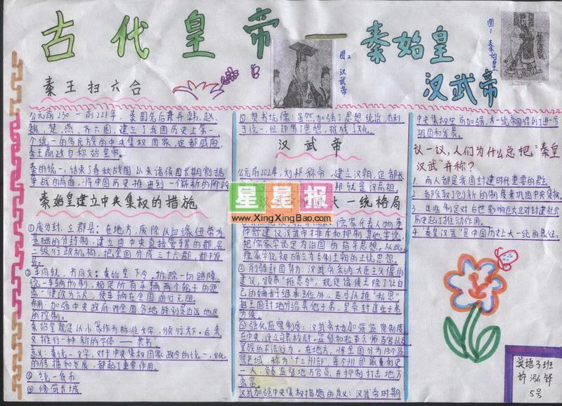中国历史手抄报 古代皇帝图片