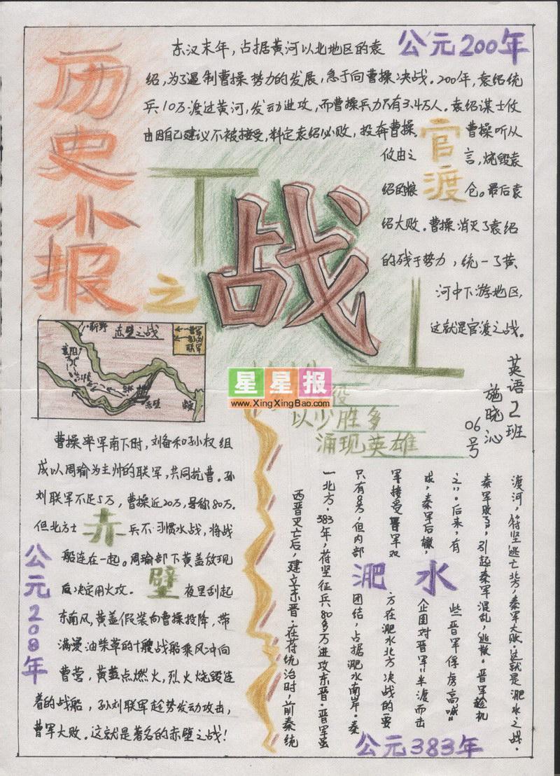 中国历史手抄报 官渡之战图片