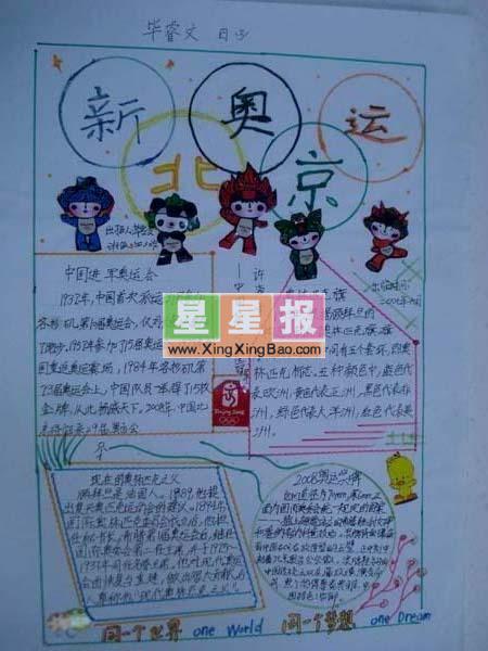 新奥运北京篇手抄报 - 星星报