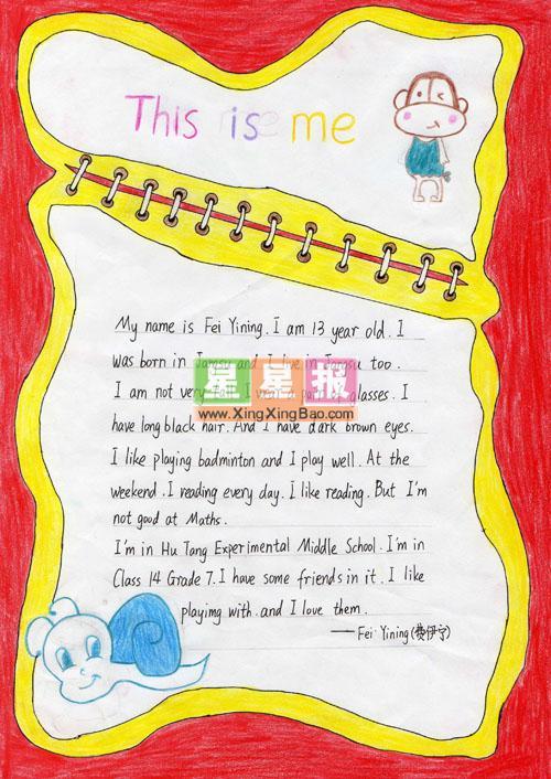 四年级英语暑假小报