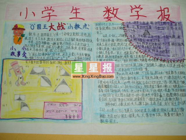 小学生数学手抄报_大战小数点