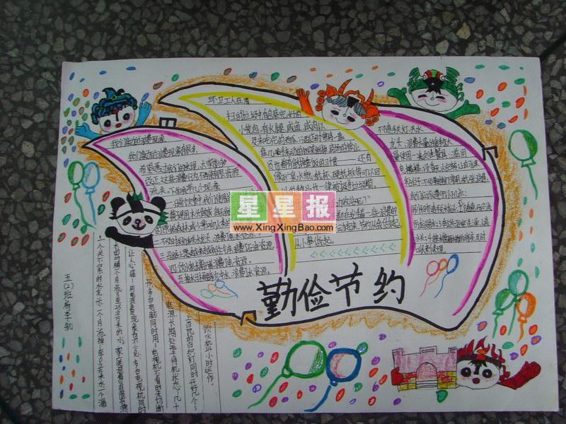 bytes) 指导老师: 刘成滨 美术编辑: 黄纯进 奥运勤俭节约手抄报设计