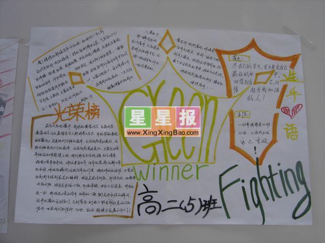 金秋十月高中黑板报获奖图片图片版面设计图