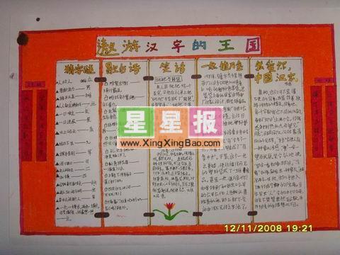 初中手抄报之遨游汉字王国