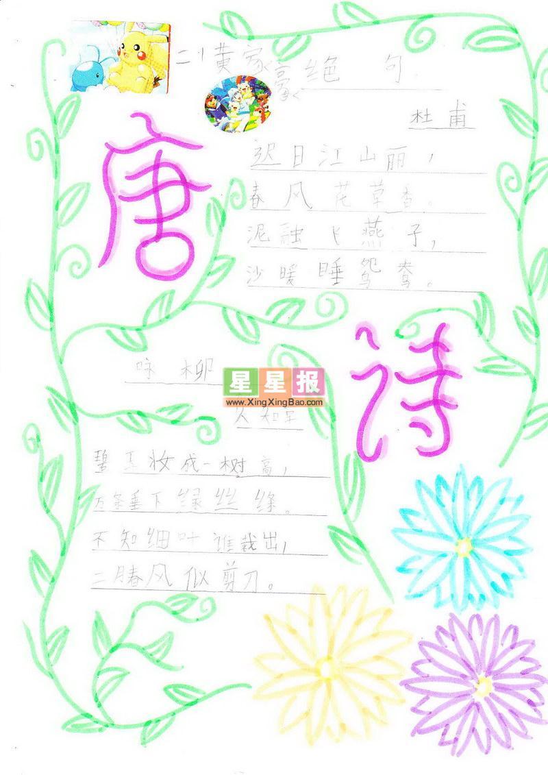 带花边的手抄报_关于读书的手抄报花边玫瑰花