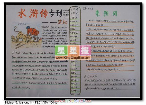 历史手抄报版面设计图——水浒传专刊