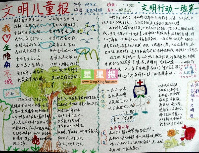 春天的画报图片,国庆节三年级手抄报作品