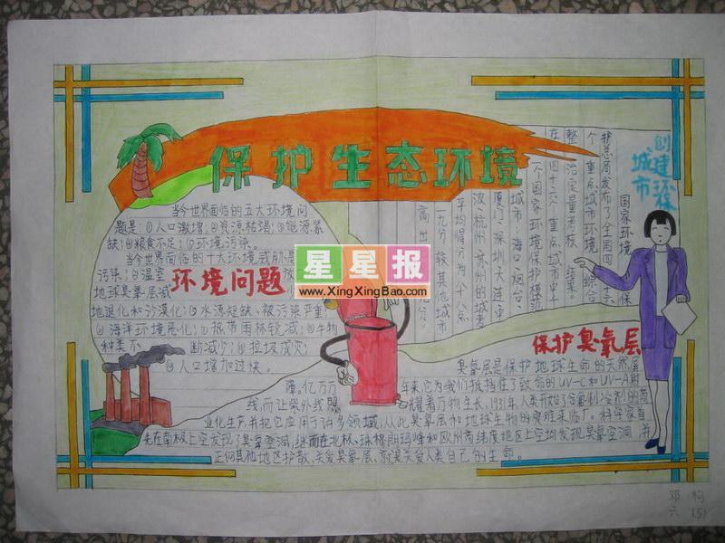 初一(1)班钟助军和钟俊峰共同制作
