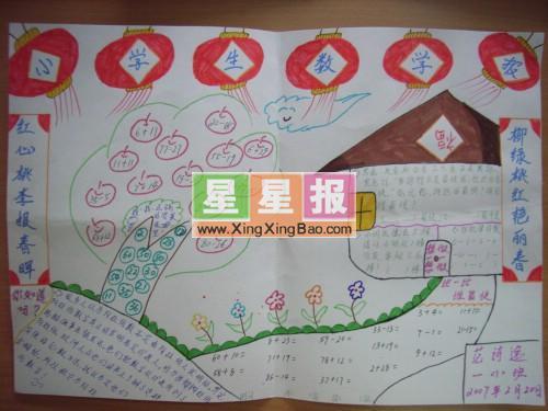 小学生数学报一年级作品 -数学手抄报_范文家(fwjia.