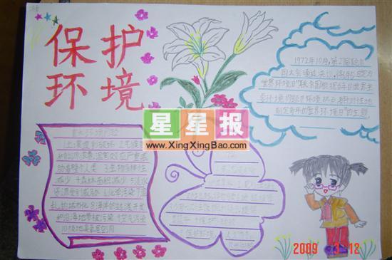 上一页下一页 类 别: 保护环境手抄报 学 校: 清河县王官庄镇葛村小学