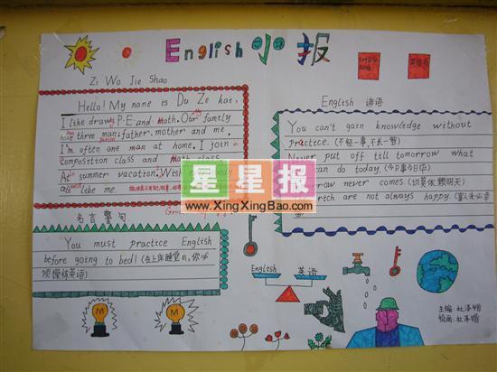 小学三年级英语小报,小学四年级英语小报,一年级英语小报,小高清图片